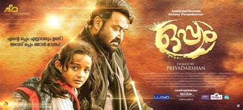 download film exo first box oppam box office collection mohanlal starrer beats