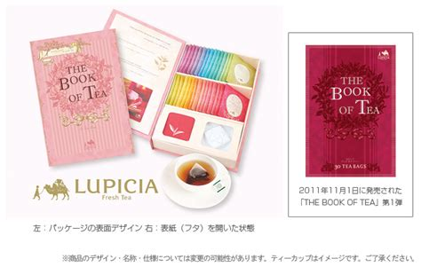 the book of tea books the book of tea for ladies 書店で3月31日発売 プレスリリース 世界の紅茶 緑茶専門店
