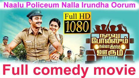 film comedy full hd tamil new comedy movie full hd naalu policeum nalla