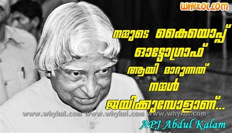 abdul kalam malayalam quote about dreams whykol abdul kalam malayalam success quote whykol