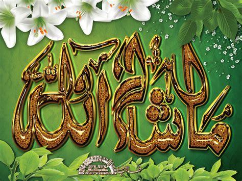 Mashallah Images