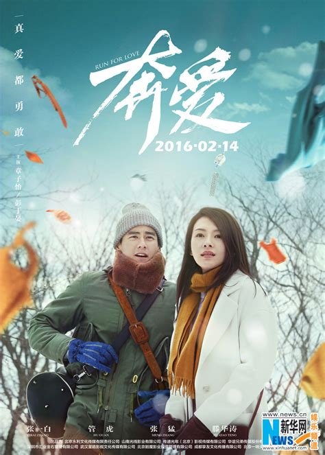 film mandarin love forward new posters of movie quot run for love quot released xinhua