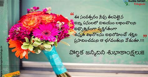 birthday  wishes quotes  telugu