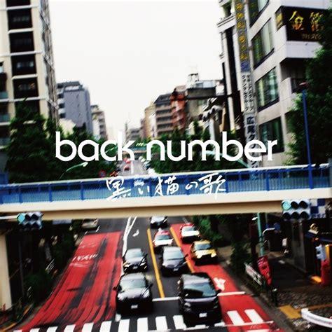 back number song lyrics back number 黒い猫の歌 歌詞 ilyrics buzz