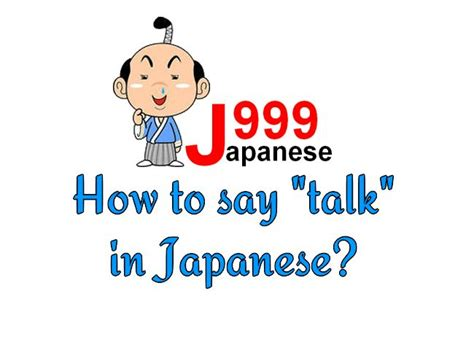 how to say in japanese how to say quot talk quot in japanese