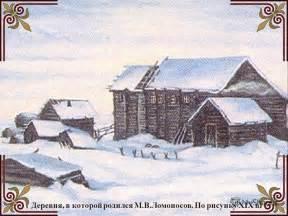 деревня ломоносов картинки
