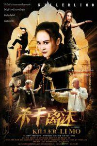 nonton film subtitle indonesia jet li nonton film streaming movie layarkaca21 lk21 bioskop