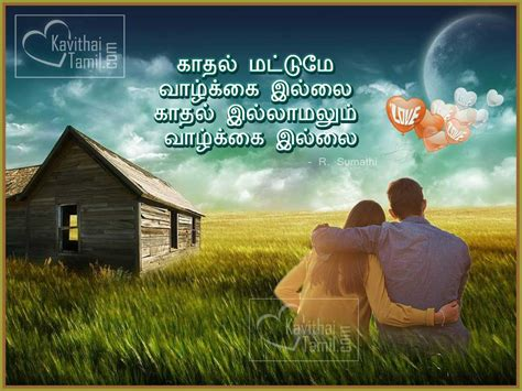 oodal koodal kavithaigal tamil images download 56 fully new and latest tamil love kavithaigal and quotes