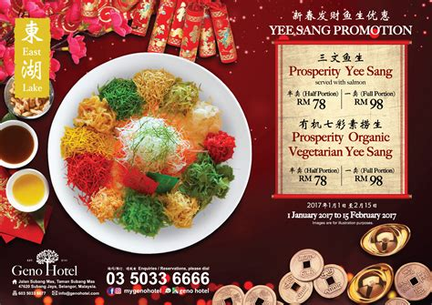 new year dinner promotion 2016 where to your new year family dinner venuescape