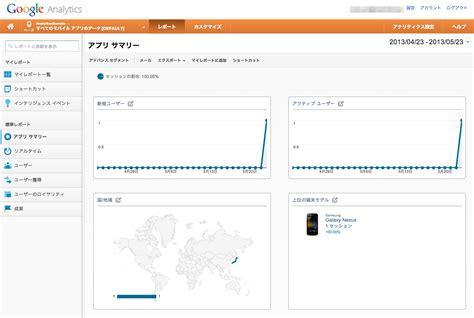 analytics android analytics android 1 アプリの使用状況を簡単に計測してみよう developers io
