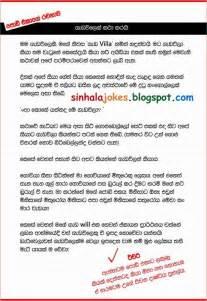 Sinhala jokes joke stories funny amdan story wal katha pictures