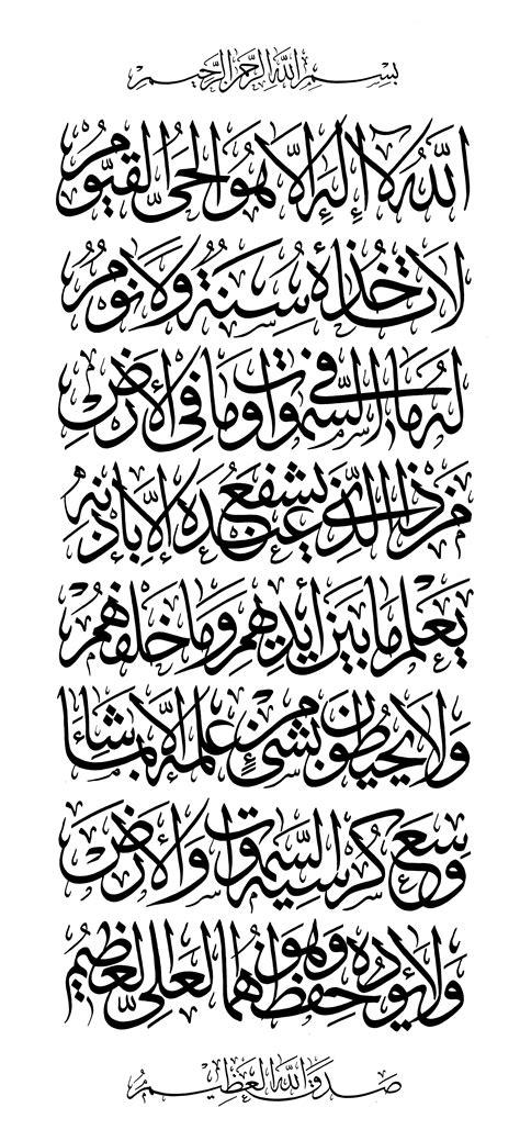 Free Islamic Calligraphy | Al-Baqarah 2, 255
