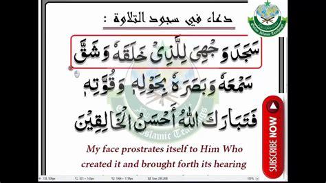 dua  prostrationssajdah due  tilawatrecitation