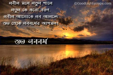 new year bangla kobita new bengali writing picture search results calendar 2015