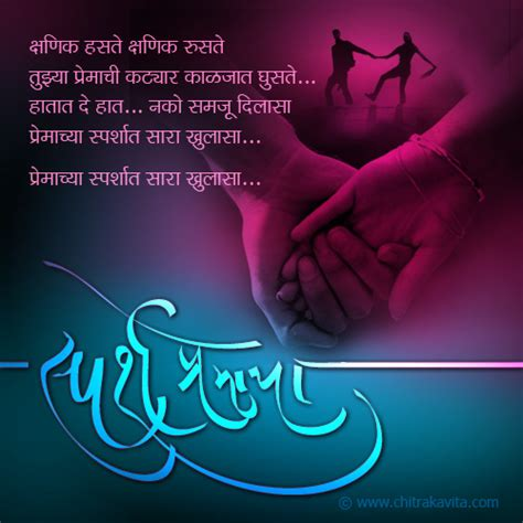 images of love msg in marathi love sms in hindi messages english in urdu in marathi