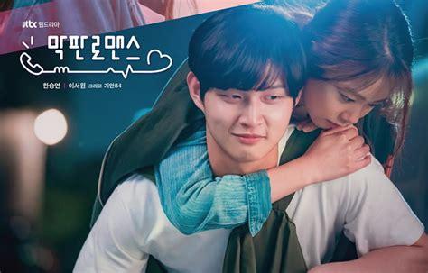 Dramacool Last Minute Romance | last minute romance 187 g 252 ney kore sineması