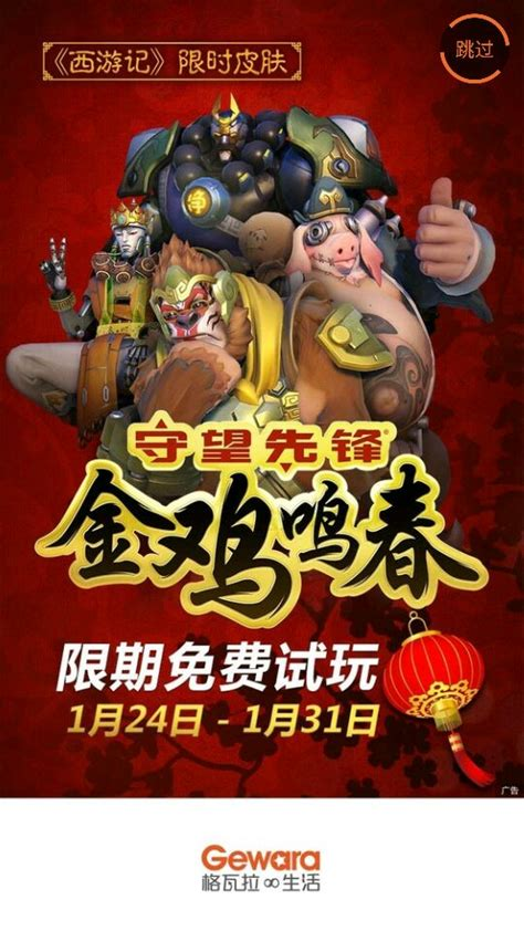 new year overwatch 2017 overwatch d autres skins du nouvel an chinois sont de