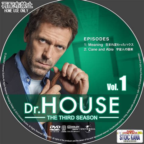 Dr House House Stoic Kana S Label 自作dvdラベル ドクター ハウス シーズン3