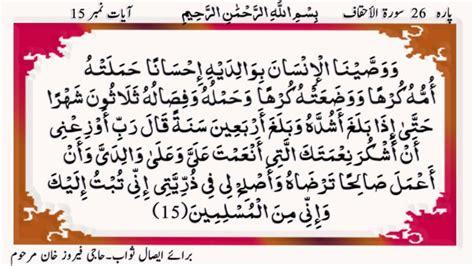 Al Quran An Nur Al Quran Terjemahan Ayat Pojok quran para 26 surah al ahqaf ayat 13 to 15