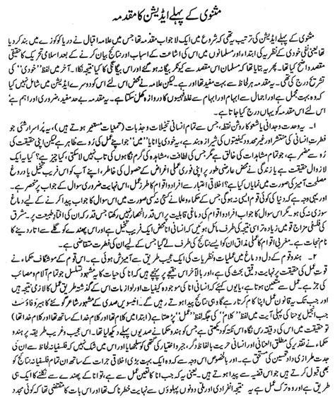 Mera Pasandida Shair Allama Iqbal Essay In Urdu by Allama Iqbal Poetry کلام علامہ محمد اقبال Asrar E Khudi 01 Masnavi Ke Pehle Edition Ka Muqadma