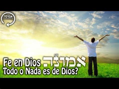 dios o nada 8490613052 todo o nada es de dios fe en dios hitbodedut youtube