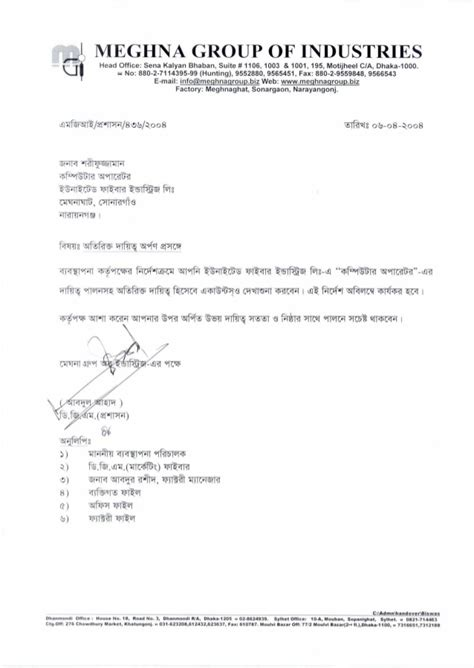 accounts maintaining responsibility letter from magna