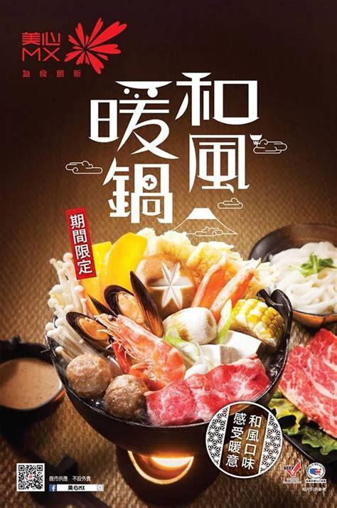 design poster menu pin by chen hou on food beverage ads pinterest food
