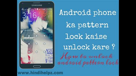 pattern lock lagane ka tarika kisi bhi phone ka pattern lock complex password simpal