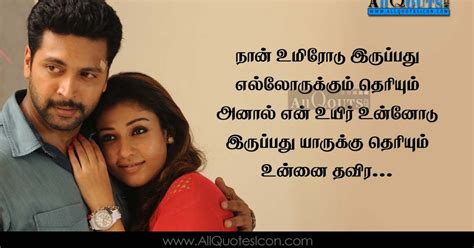 film love image movie love quotes and dialogues tamil super punch latest