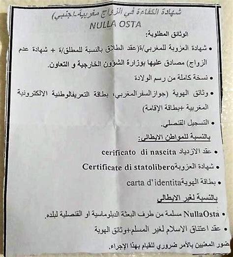 consolato marocco orari il matrimonio misto italia marocco procedura completa