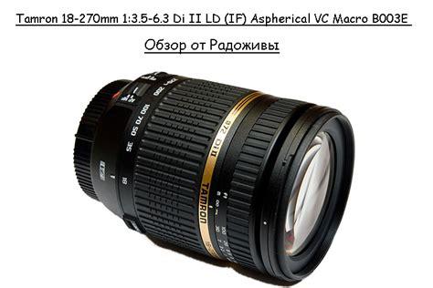 Af18 270mm F 3 5 6 3 Di Ii Vc Pzd tamron 18 270 mm f 3 5 6 3 di ii ld if aspherical