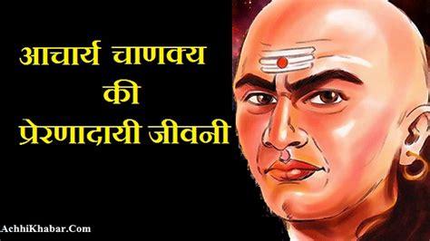 biography chanakya hindi pankaj kashyap च णक य क प र रण द य ज वन chanakya