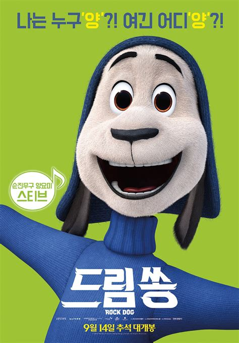 new movie releases rock dog 2016 rock dog dvd release date redbox netflix itunes amazon