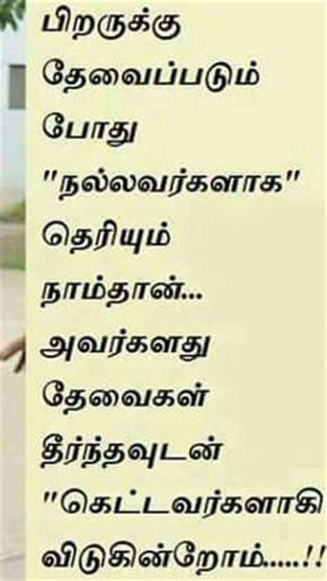 tamil quotes about self realization with sad tamil swami vivekananda quotes in tamil quotesgram bns