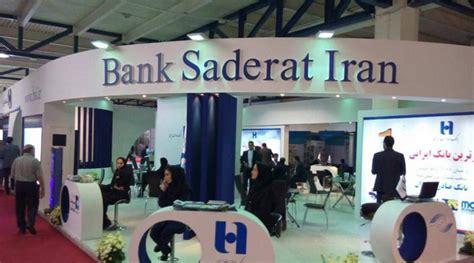 bank saderat iran iran business news