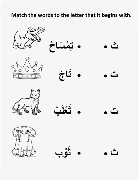 Letter To Arabic alif ba ta arabic letters worksheet for mikail 06 oct 2013