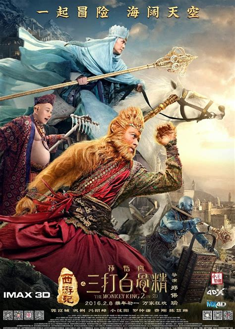 Monkey King subscene subtitles for the monkey king 2 西游记之孙悟空三打白骨精