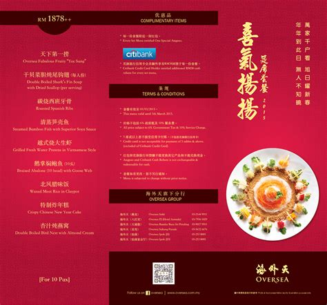 overseas restaurant new year menu 2014 new year 2015 nin chor yee dinner restaurant