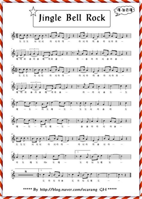 jingle bell swing lyrics jingle bell rock 징글벨락 악보 영어 가사 듣기 네이버 블로그