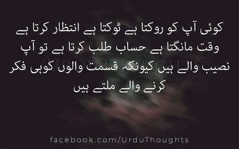 Urdu Quotes Urdu Quotes Pictures Images Urdu Thoughts