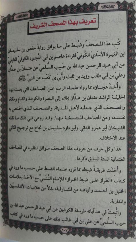 Termurah Alquran Per Juz Alqudus Ukuran B5 Isi 30 Juz Al Quran Mujaza al qur an impor tanpa terjemah ukuran a6