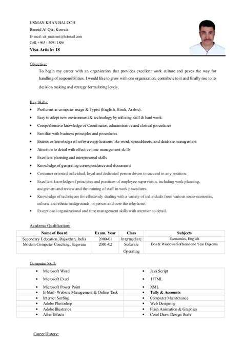 brief curriculum vitae sle 28 images summer resume for