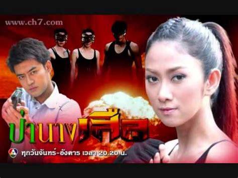 film drama comedy thailand thai lakorns 2012 2013 youtube