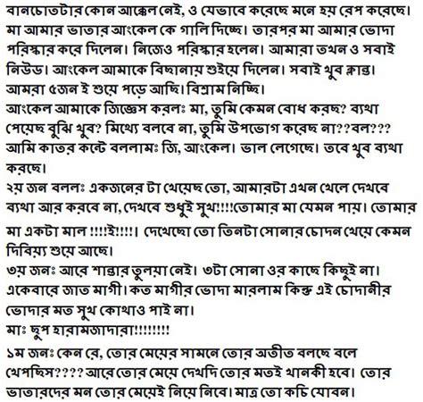 x golpo prova rajib 3x bangladeshi keywordsfind