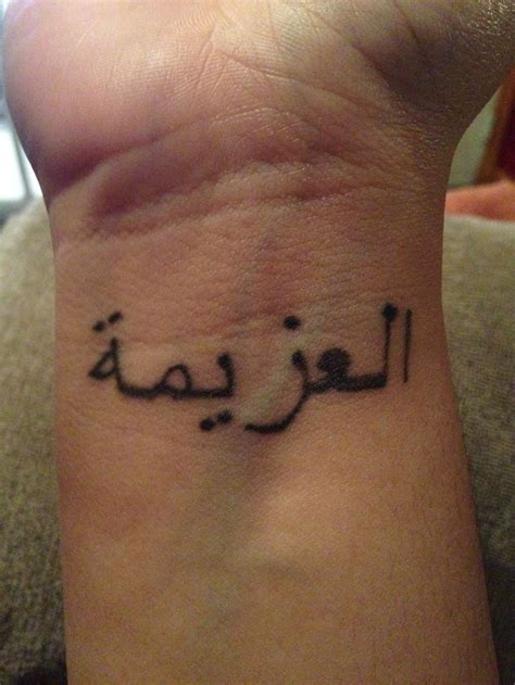 powerful words for tattoos my wrist quot determination quot written in arabic while