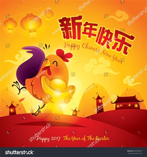 happy new year translated happy new year year rooster stock vector 539780587