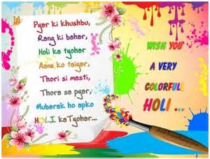holi 2013 best greeting cards wallpapers images pictures festivals