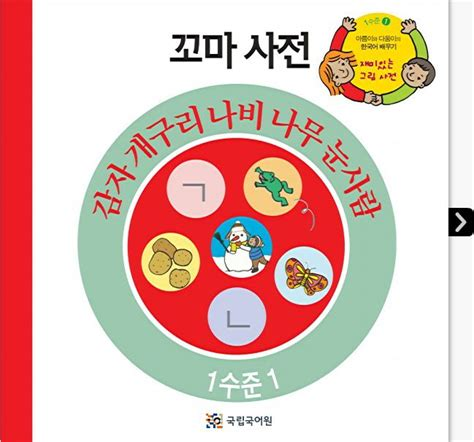 korean picture books 17 best images about korean themed children s books on
