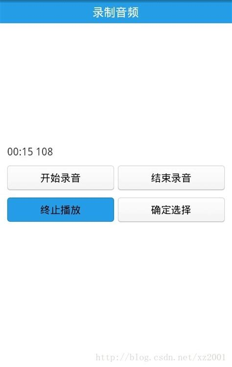 android layout gravity fill android 录音 播放功能的实现 爱程序网