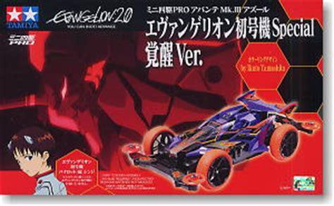 Tamiya Kit Avante Mk Iii Azure avante mk iii azure 01 special awakening ver mini